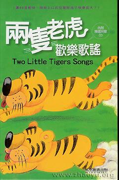 两只老虎彩色歌谱